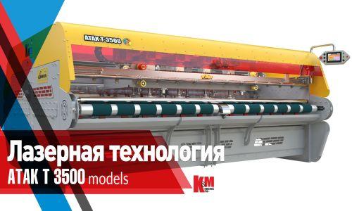 ATAK T 3500 Полностью автоматизированная машина для стирки ковров