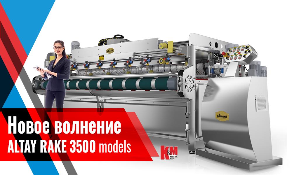 ALTAY RAKE İNOX 3500 Полностью автоматизированная машина для стирки  ковров