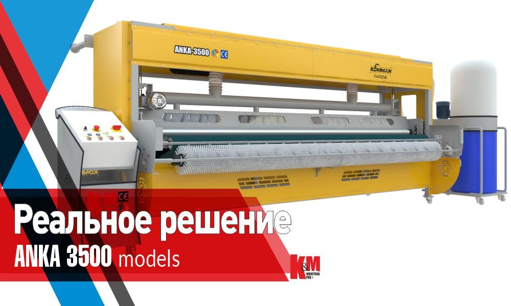 Машина для поднятия ворса и упаковки ковра ANKA 3500